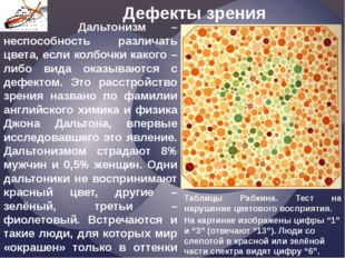 Дальтонизм – неспособность различать цвета, если колбочки какого – либо вида