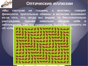 Оптические иллюзии «Мы смотрим не глазами, а мозгом»,- говорят физиологи. Зри