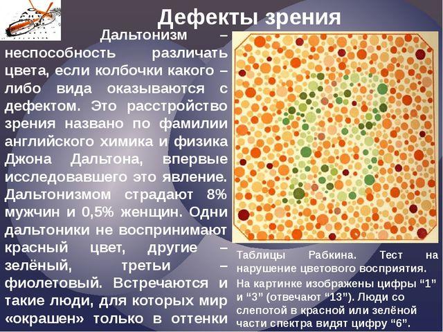 Дальтонизм – неспособность различать цвета, если колбочки какого – либо вида...