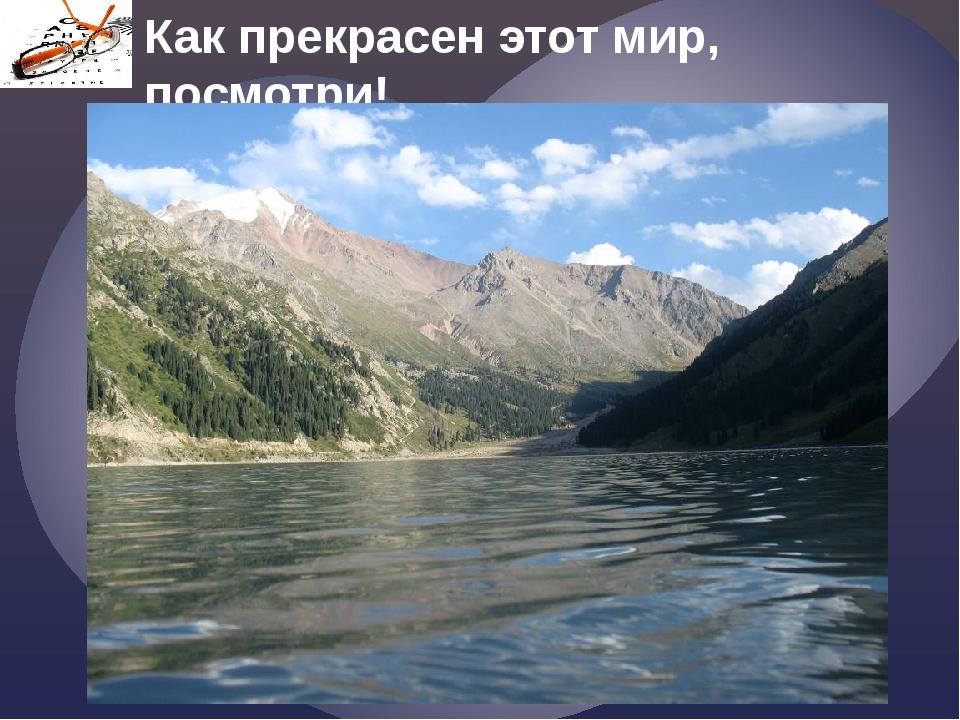 Как прекрасен этот мир, посмотри!