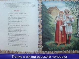 Пение в жизни русского человека