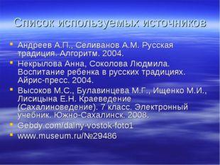 Список используемых источников Андреев А.П., Селиванов А.М. Русская традиция.