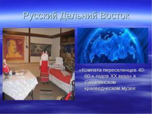 Русский Дальний Восток «Комната переселенцев 40-60-х годов ХХ века» в Сахалин
