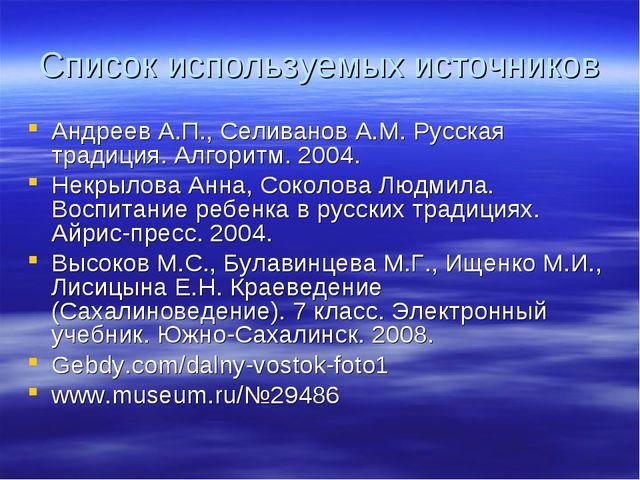 Список используемых источников Андреев А.П., Селиванов А.М. Русская традиция....
