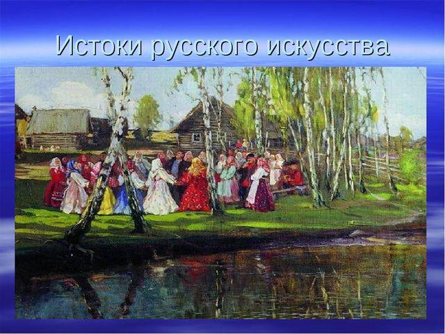 Истоки русского искусства