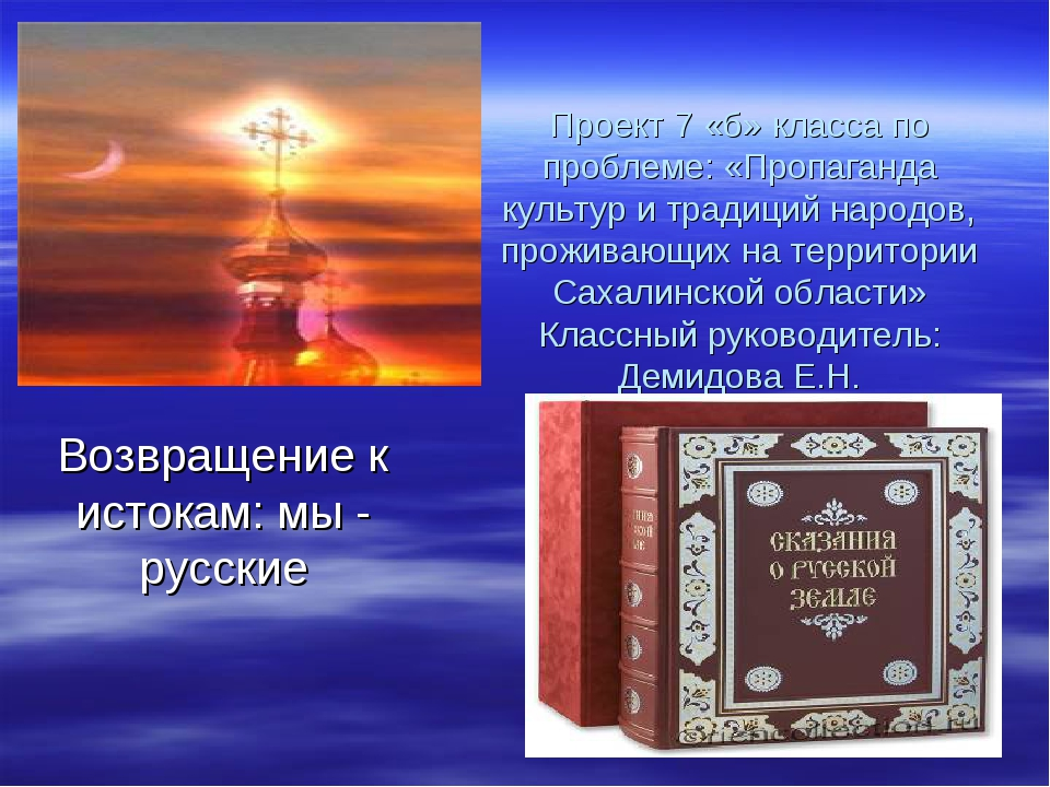 Проект 7 «б» класса по проблеме: «Пропаганда культур и традиций народов, про...