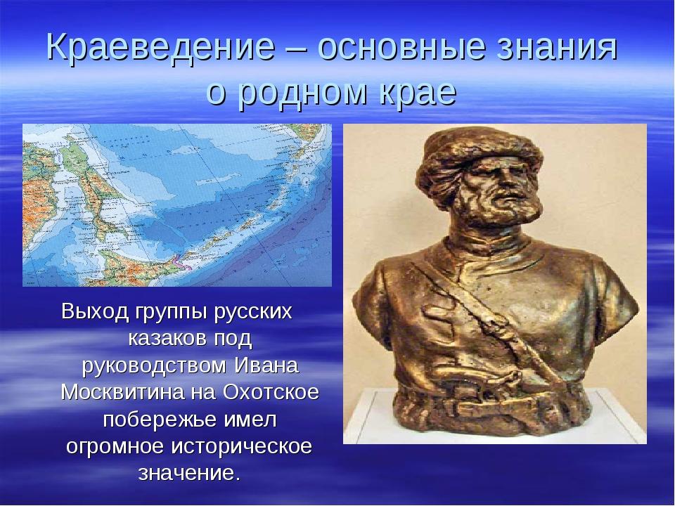 Краеведение – основные знания о родном крае Выход группы русских казаков под...