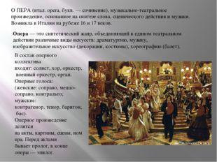 О́ПЕРА (итал. opera, букв. — сочинение), музыкально-театральное произведение,