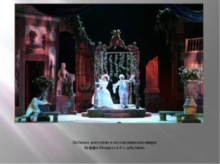 Любимая зрителями и постановщикамиопера-буффаМоцарта в 4-х действиях