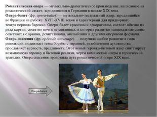 Романтическая опера—музыкально-драматическоепроизведение, написанное на ро