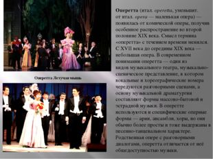 Оперетта(итал.operetta, уменьшит. отитал.opera— маленькая опера)— появи