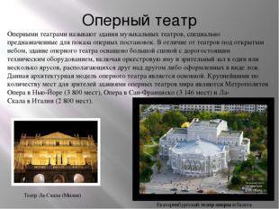 Оперный театр Оперными театрами называют здания музыкальных театров, специаль
