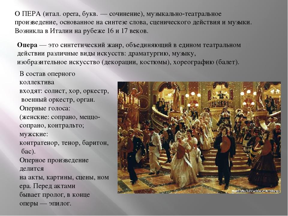 О́ПЕРА (итал. opera, букв. — сочинение), музыкально-театральное произведение,...