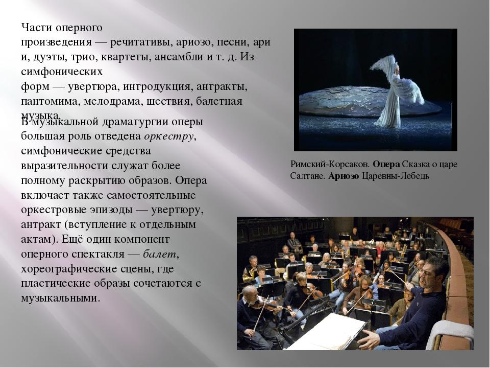 Части оперного произведения—речитативы,ариозо,песни,арии,дуэты,трио,к...