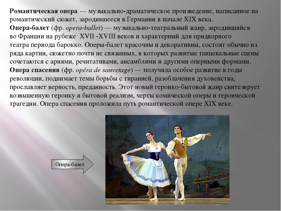 Романтическая опера—музыкально-драматическоепроизведение, написанное на ро...