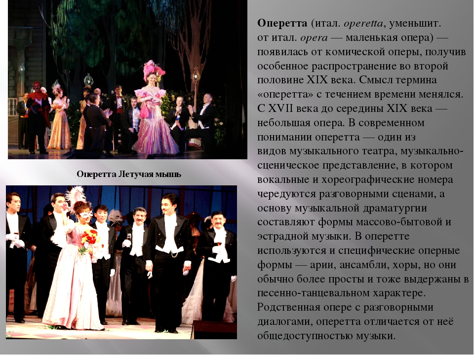 Оперетта(итал.operetta, уменьшит. отитал.opera— маленькая опера)— появи...