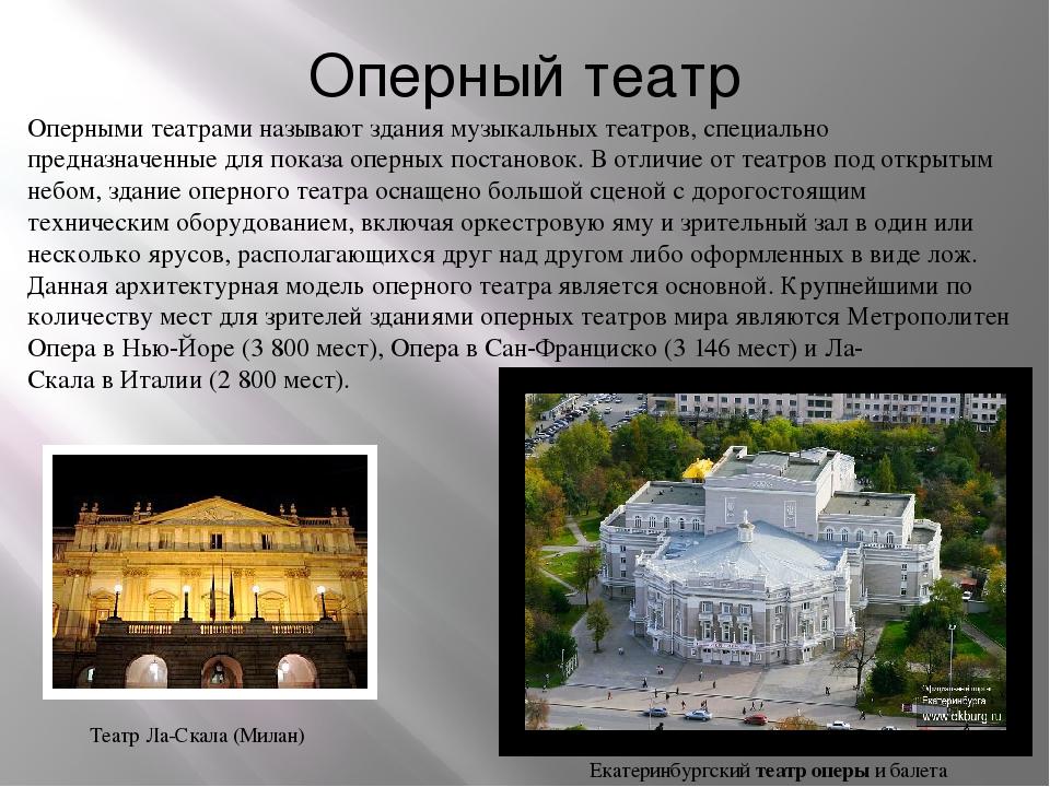 Оперный театр Оперными театрами называют здания музыкальных театров, специаль...