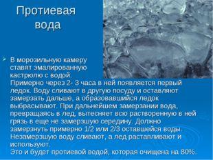 Протиевая вода В морозильную камеру ставят эмалированную кастрюлю с водой. Пр