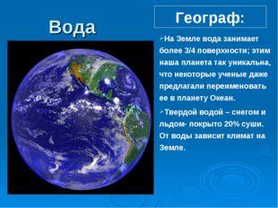 Вода На Земле вода занимает более 3/4 поверхности; этим наша планета так уник