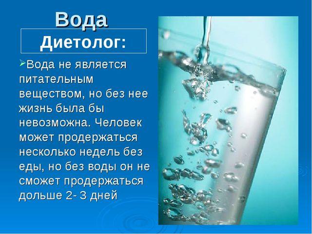 Вода Вода не является питательным веществом, но без нее жизнь была бы невозмо...