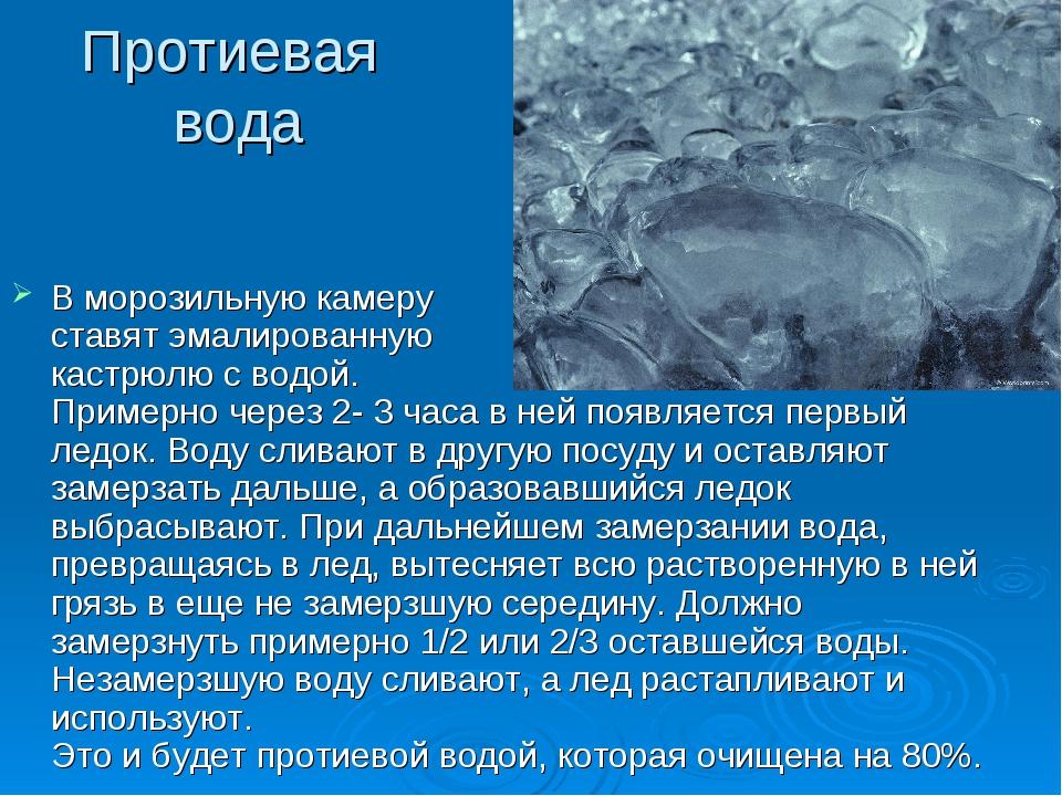 Протиевая вода В морозильную камеру ставят эмалированную кастрюлю с водой. Пр...