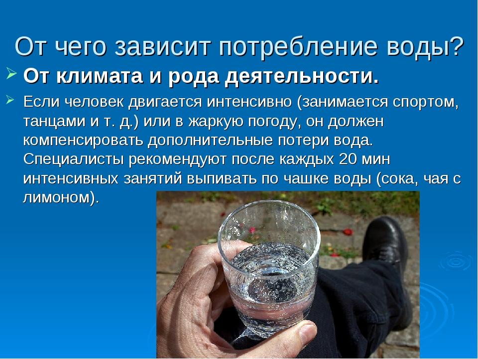 От чего зависит потребление воды? От климата и рода деятельности. Если челове...