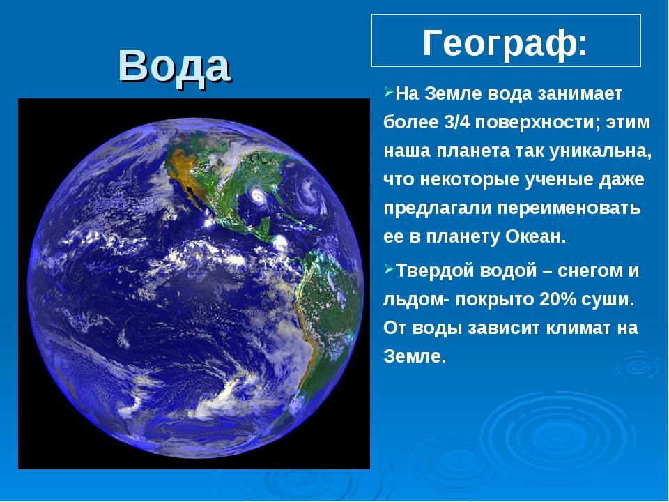 Вода На Земле вода занимает более 3/4 поверхности; этим наша планета так уник...