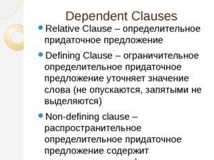 Dependent Clauses Relative Clause – определительное придаточное предложение D