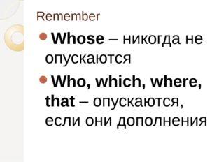 Remember Whose – никогда не опускаются Who, which, where, that – опускаются,