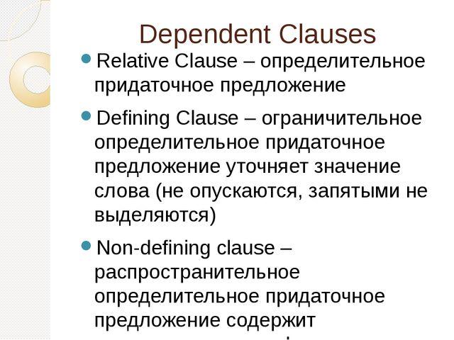 Dependent Clauses Relative Clause – определительное придаточное предложение D...