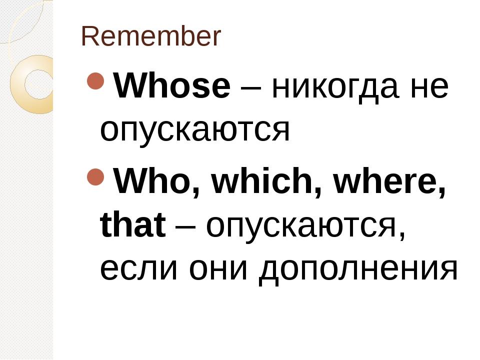 Remember Whose – никогда не опускаются Who, which, where, that – опускаются,...