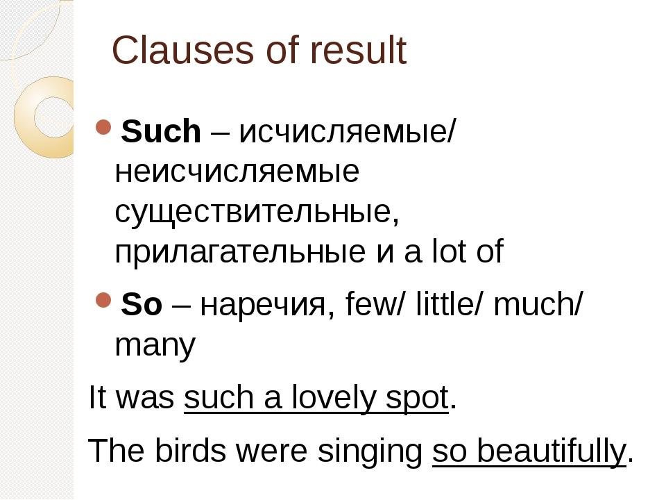 Clauses of result Such – исчисляемые/ неисчисляемые существительные, прилагат...