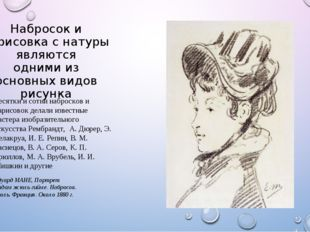 Набросок и зарисовка с натуры являются однимииз основных видов рисунка Десят