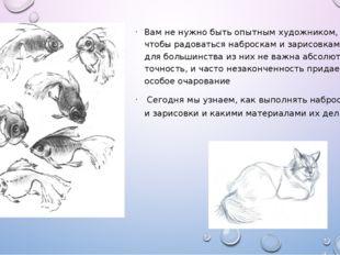Вамне нужно быть опытным художником, чтобы радоватьсянаброскам и зарисовка