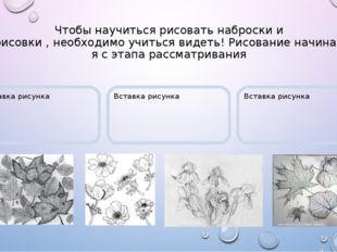 Чтобы научиться рисоватьнаброски и зарисовки,необходимоучитьсявидеть!Ри