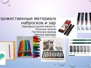 Художественные материалыдлявыполнения набросков и зарисовок Карандашираз