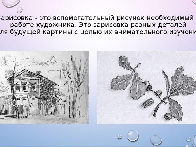 Зарисовка- это вспомогательный рисунок необходимый в работе художника. Это з...
