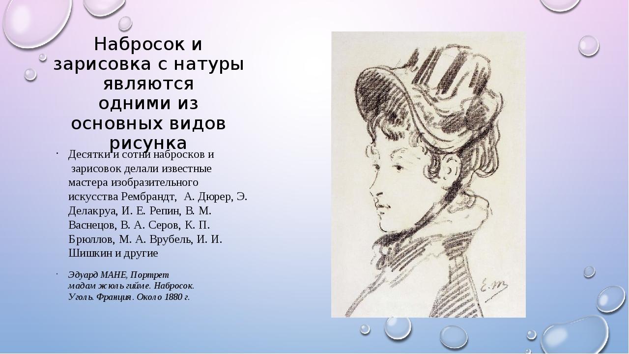 Набросок и зарисовка с натуры являются однимииз основных видов рисунка Десят...