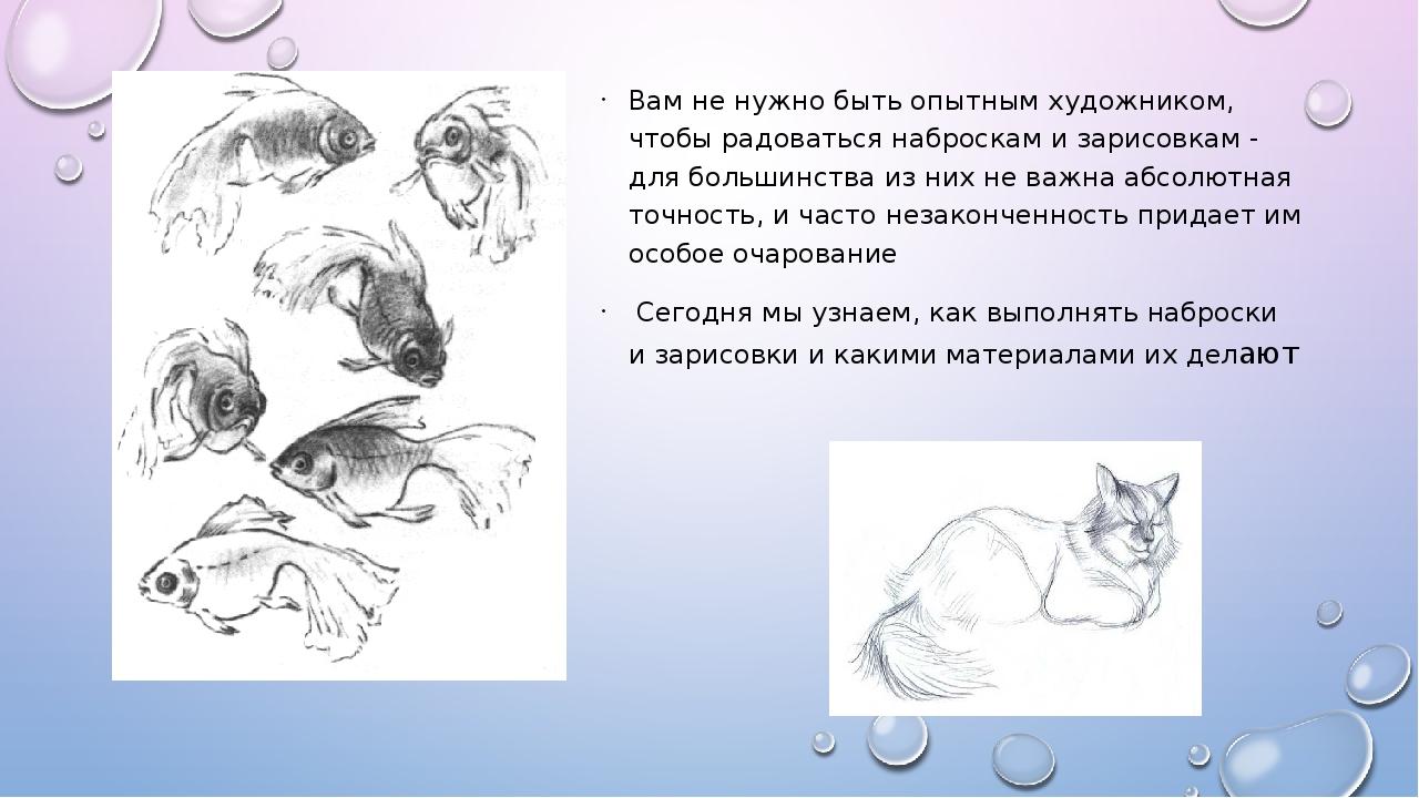 Вамне нужно быть опытным художником, чтобы радоватьсянаброскам и зарисовка...