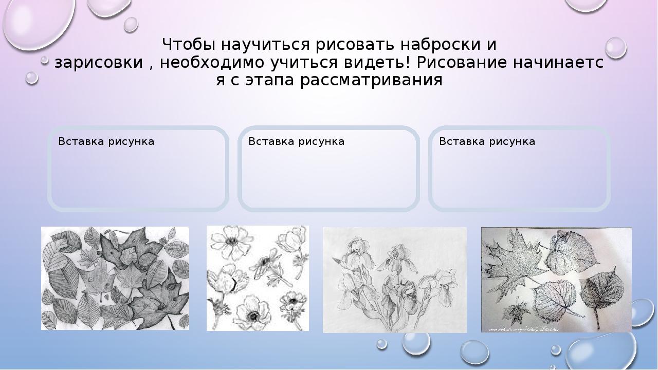 Чтобы научиться рисоватьнаброски и зарисовки,необходимоучитьсявидеть!Ри...