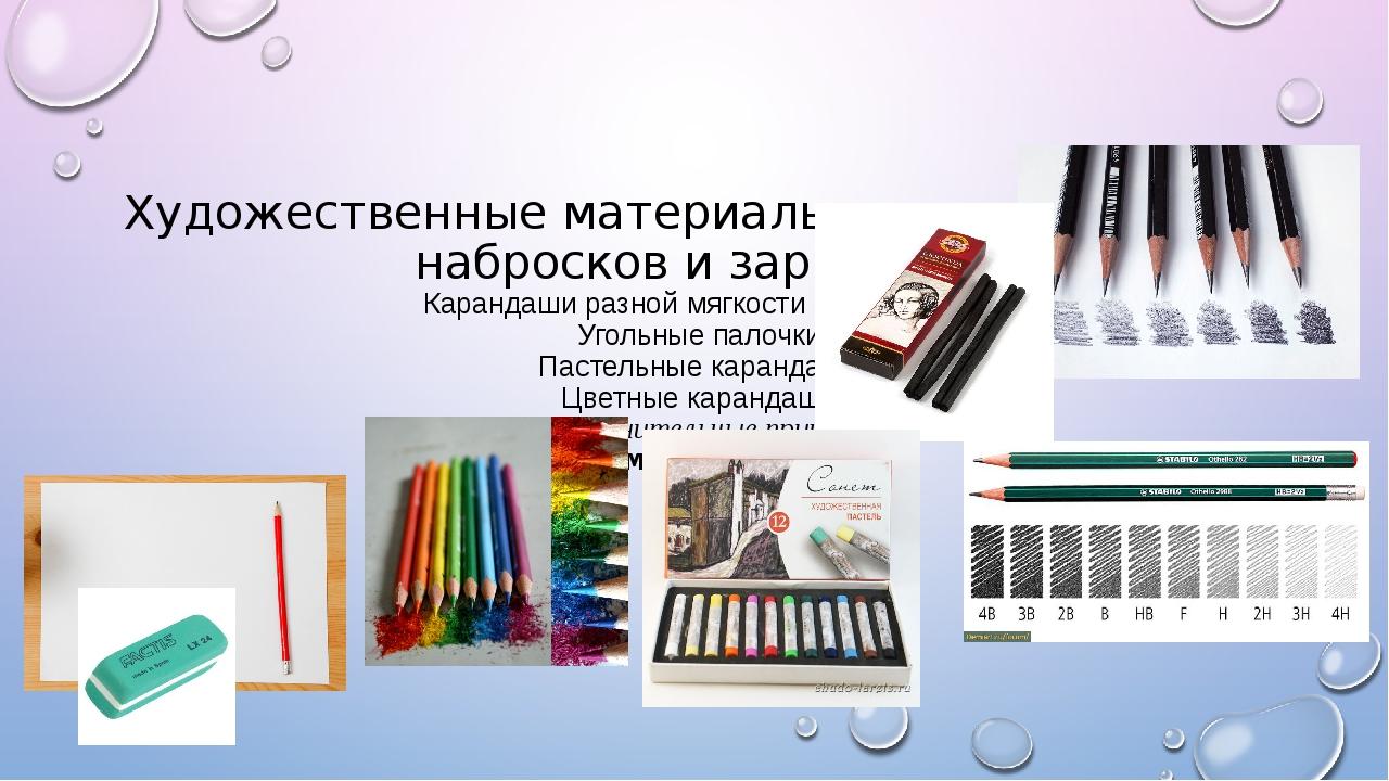 Художественные материалыдлявыполнения набросков и зарисовок Карандашираз...