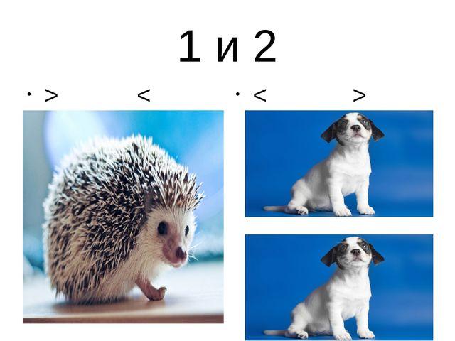 1 и 2 > < < >