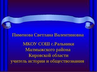 Пименова Светлана Валентиновна МКОУ СОШ с.Ральники Малмыжского района Кировс