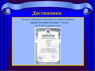 Достижения Участие в районной олимпиаде по обществознанию призер Полякова Вал