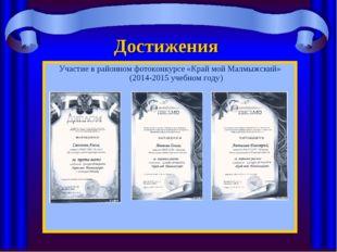 Достижения Участие в районном фотоконкурсе «Край мой Малмыжский» (2014-2015 у