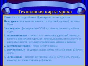 Технология карта урока Тема: Начало раздробления Древнерусского государства.