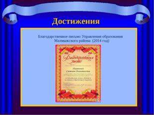 Достижения Благодарственное письмо Управления образования Малмыжского района