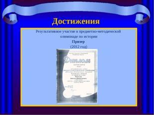 Достижения Результативное участие в предметно-методической олимпиаде по истор