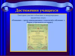 Достижения учащихся Ежегодное участие в областных и международных предметных