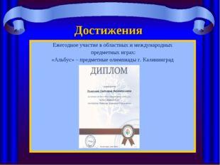 Достижения Ежегодное участие в областных и международных предметных играх: «А
